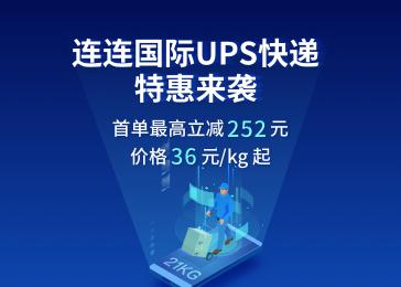 连连国际UPS快递首单福利
