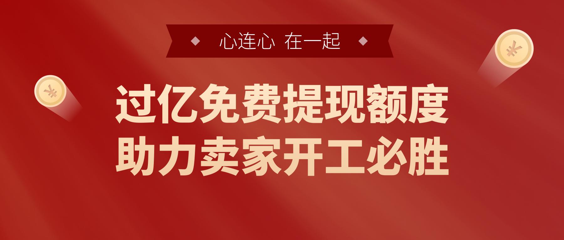 https://global.lianlianpay.com/activity/2020start?invitecode=3C13BN&utm_campaign=bisheng2020&utm_content=website&utm_medium=cpc