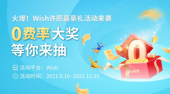 Make a Wish----Wish平台收款0费率等你来抽
