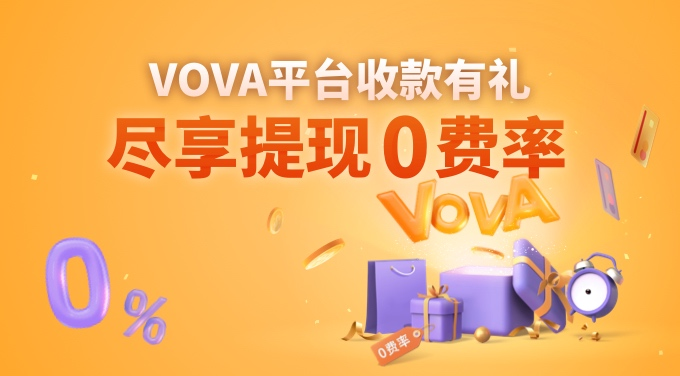 VOVA平台收款有礼!尽享活动期间0费率提现!